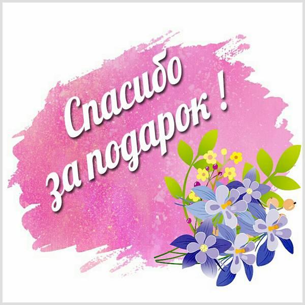 Открытка со спасибо за подарок - скачать бесплатно на otkrytkivsem.ru