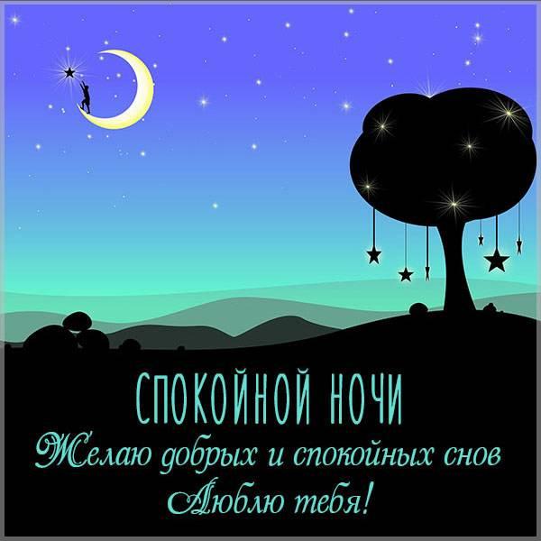 Открытка со спокойной ночи девушке - скачать бесплатно на otkrytkivsem.ru