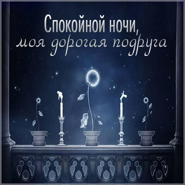 Открытка со спокойной ночи подруге от подруги - скачать бесплатно на otkrytkivsem.ru