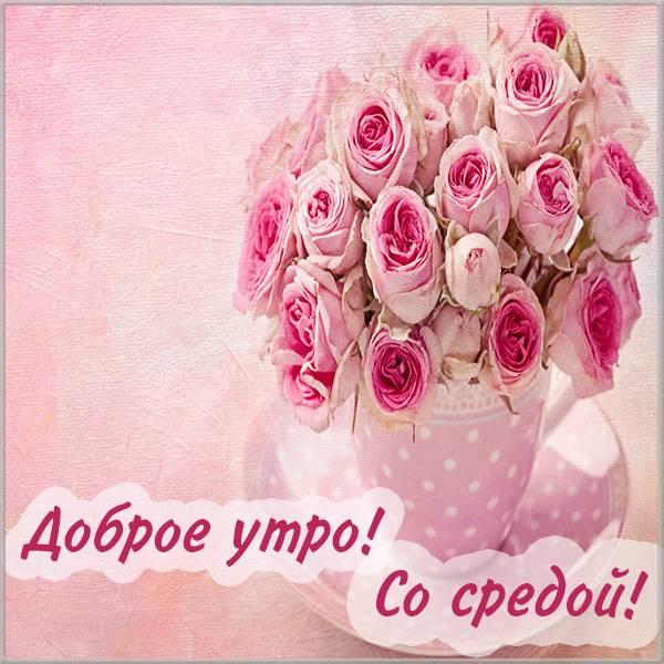 Открытка со средой и добрым утром - скачать бесплатно на otkrytkivsem.ru