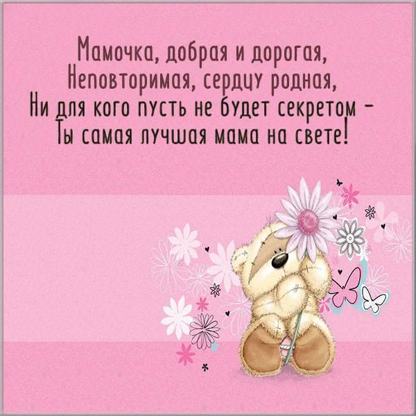 Открытка со стихами для мамы - скачать бесплатно на otkrytkivsem.ru