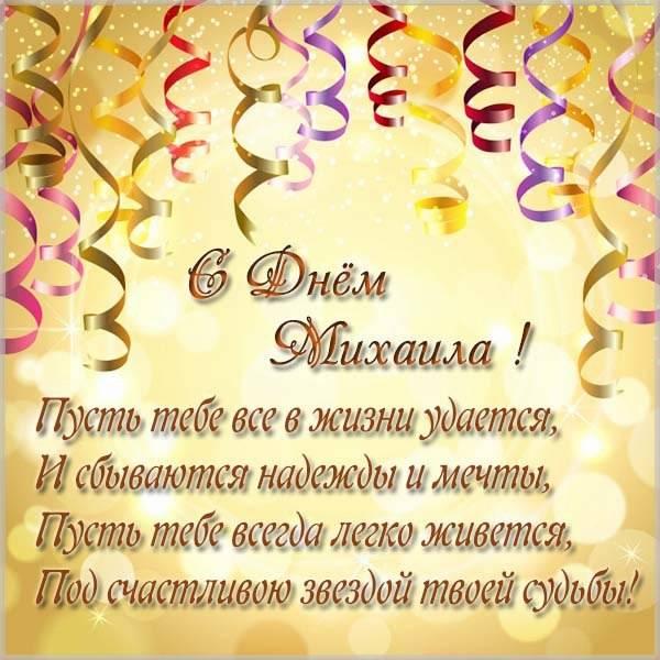 Открытка со стихами на день Михаила - скачать бесплатно на otkrytkivsem.ru