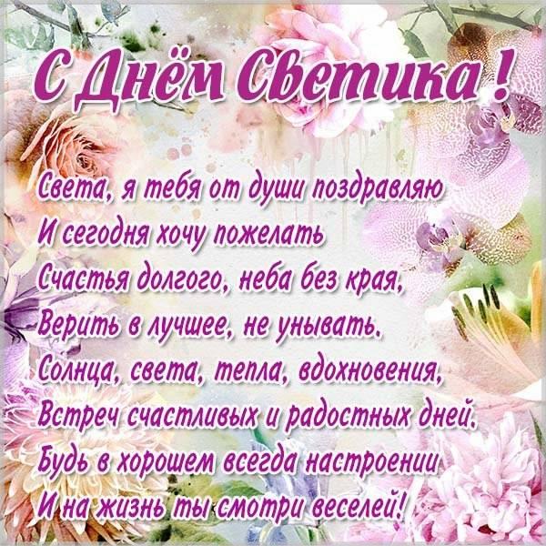 Открытка со стихами на день Светика - скачать бесплатно на otkrytkivsem.ru