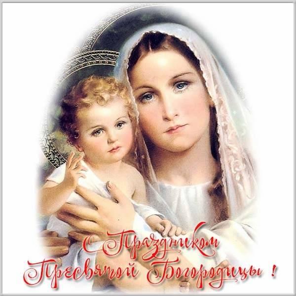 Открытка со святой Богородицей - скачать бесплатно на otkrytkivsem.ru
