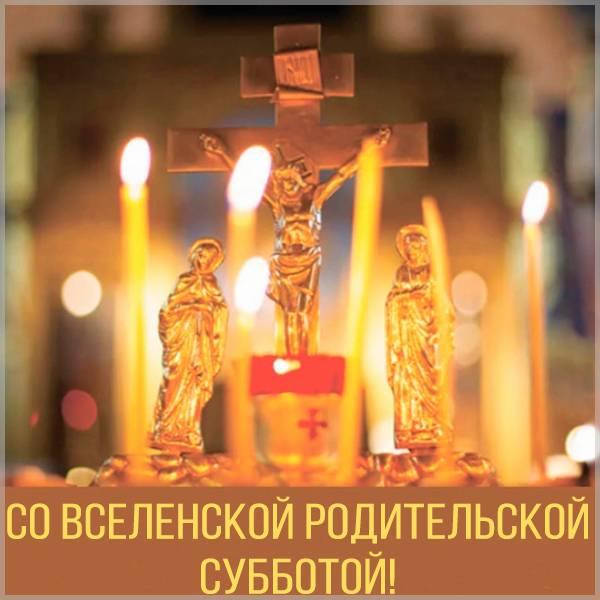 Открытка со Вселенной Родительской Субботой - скачать бесплатно на otkrytkivsem.ru