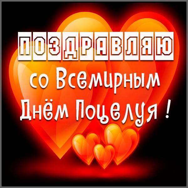 Открытка со всемирным днем поцелуя - скачать бесплатно на otkrytkivsem.ru