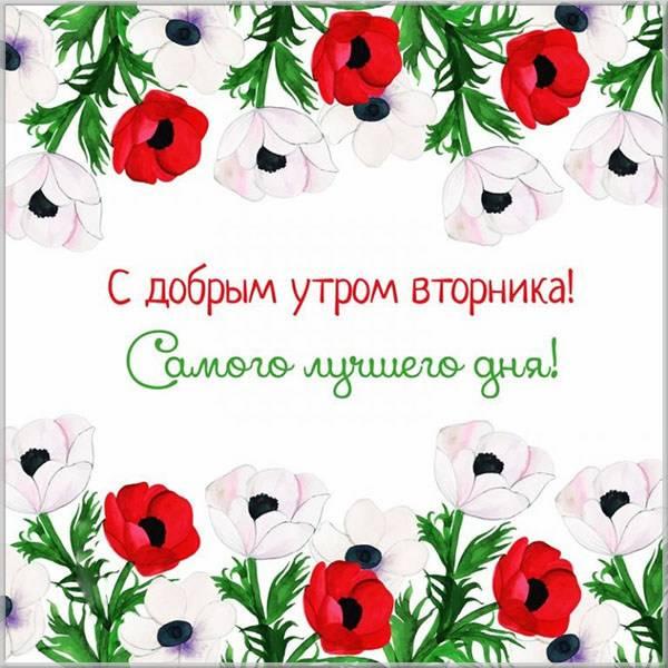 Открытка со вторником и с добрым утром - скачать бесплатно на otkrytkivsem.ru