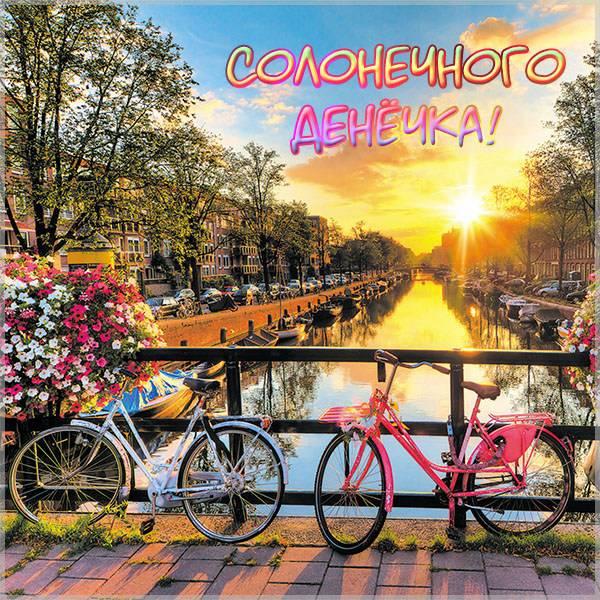 Открытка солнечного денечка - скачать бесплатно на otkrytkivsem.ru