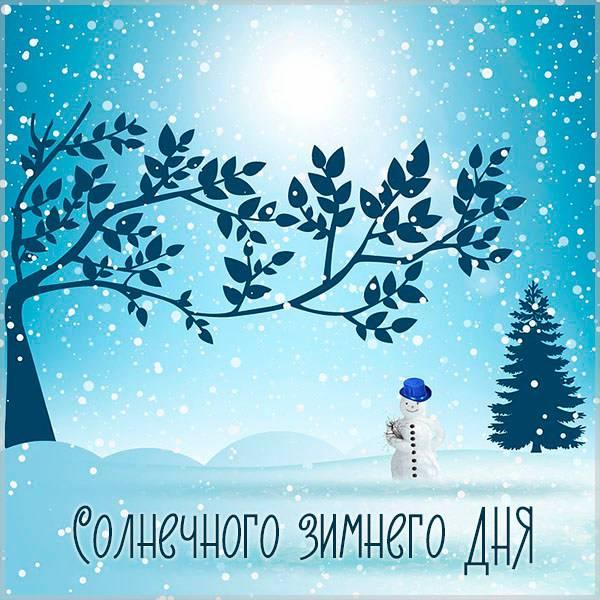 Открытка солнечного зимнего дня - скачать бесплатно на otkrytkivsem.ru