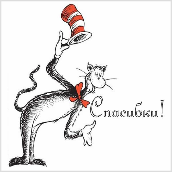 Открытка спасибки - скачать бесплатно на otkrytkivsem.ru