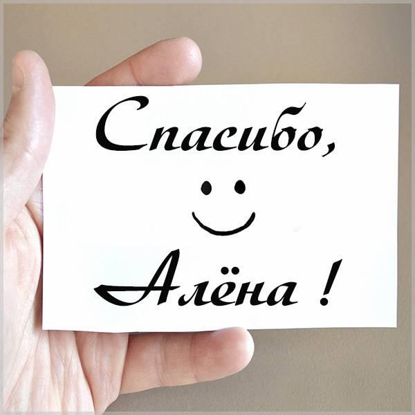 Открытка спасибо Алена - скачать бесплатно на otkrytkivsem.ru