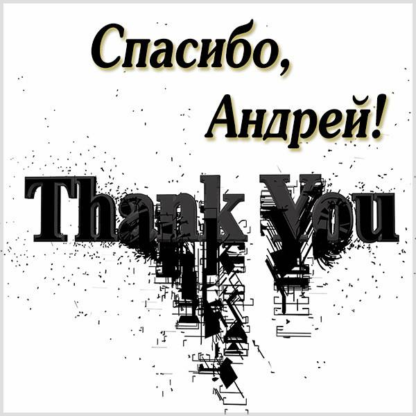 Открытка спасибо Андрей - скачать бесплатно на otkrytkivsem.ru