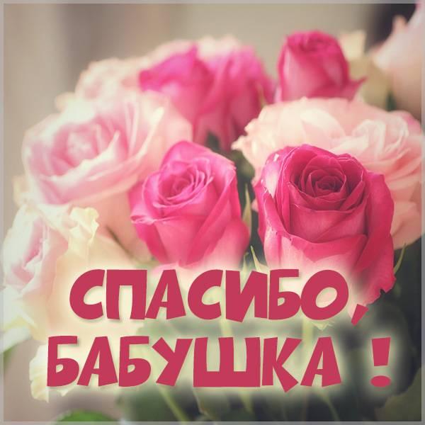 Открытка спасибо бабушке - скачать бесплатно на otkrytkivsem.ru