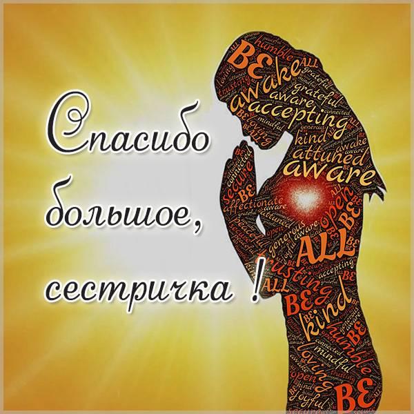 Открытка спасибо большое сестричка - скачать бесплатно на otkrytkivsem.ru