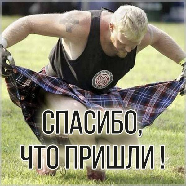 Открытка спасибо что пришли - скачать бесплатно на otkrytkivsem.ru
