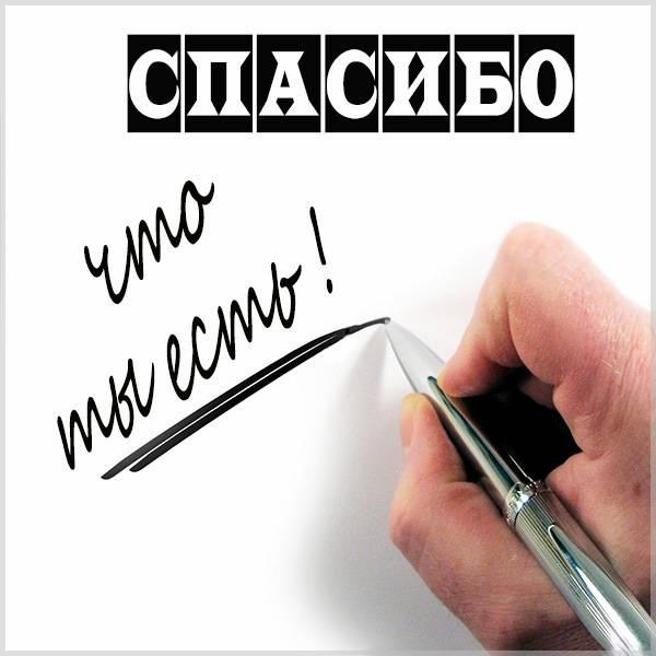 Открытка спасибо что ты есть - скачать бесплатно на otkrytkivsem.ru