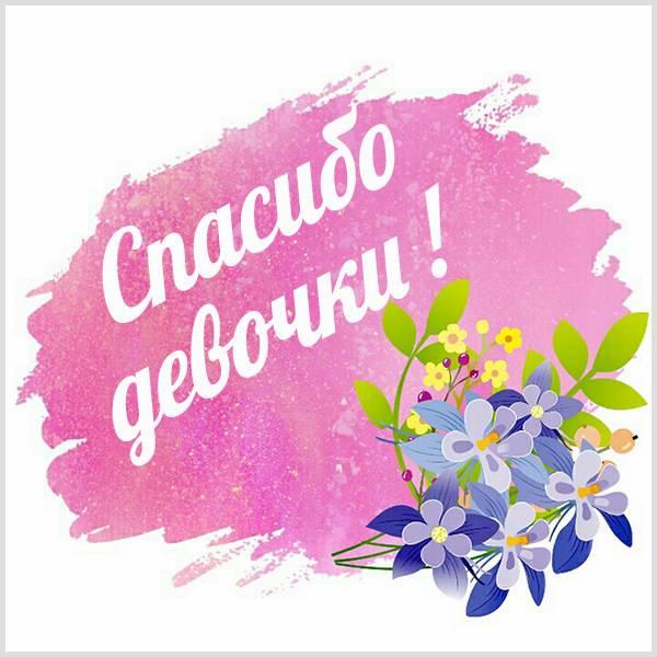 Открытка спасибо девочки - скачать бесплатно на otkrytkivsem.ru