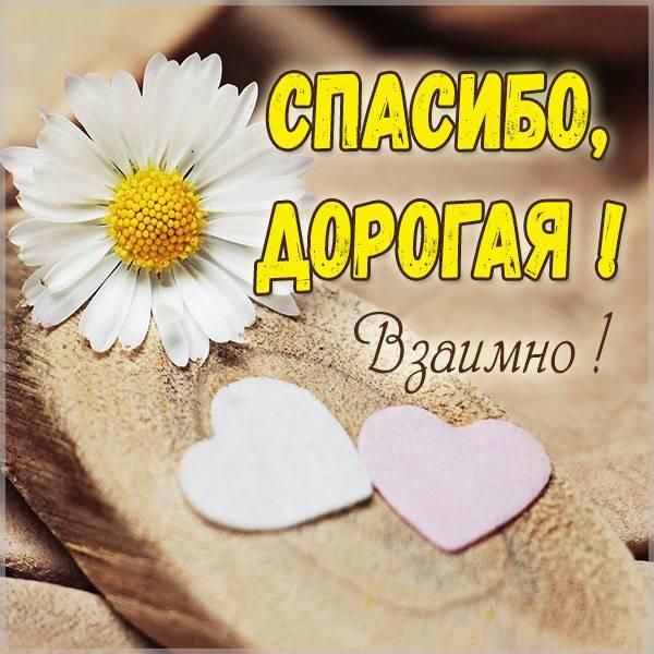 Открытка спасибо дорогая взаимно - скачать бесплатно на otkrytkivsem.ru