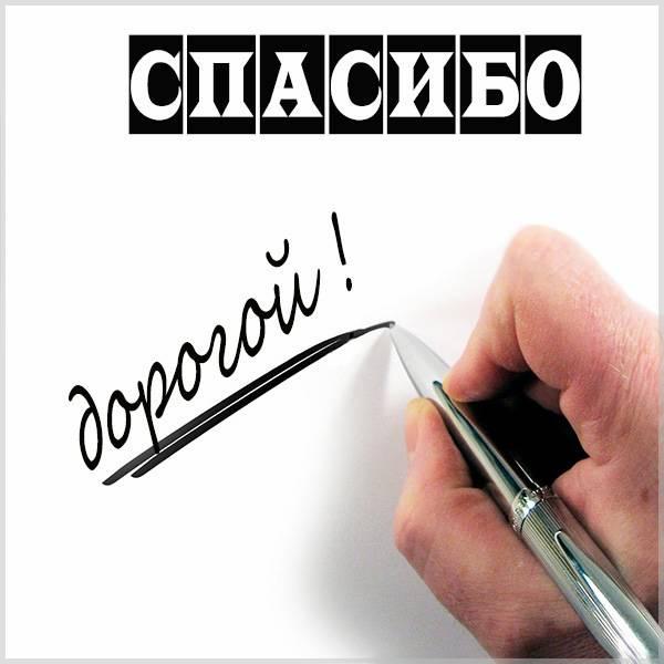 Открытка спасибо дорогой для мужчины - скачать бесплатно на otkrytkivsem.ru