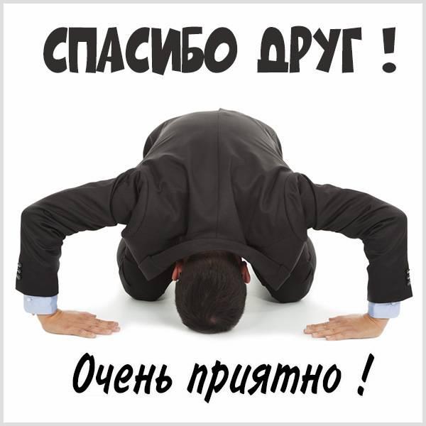 Открытка спасибо друг очень приятно - скачать бесплатно на otkrytkivsem.ru