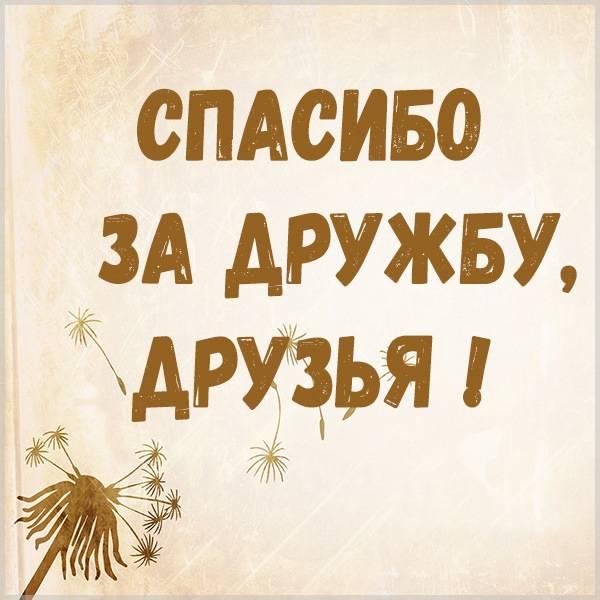 Открытка спасибо друзьям за дружбу - скачать бесплатно на otkrytkivsem.ru