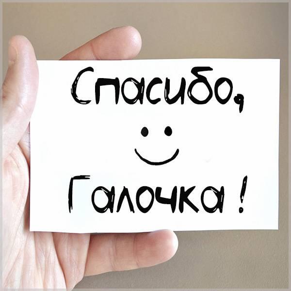 Открытка спасибо Галочка - скачать бесплатно на otkrytkivsem.ru