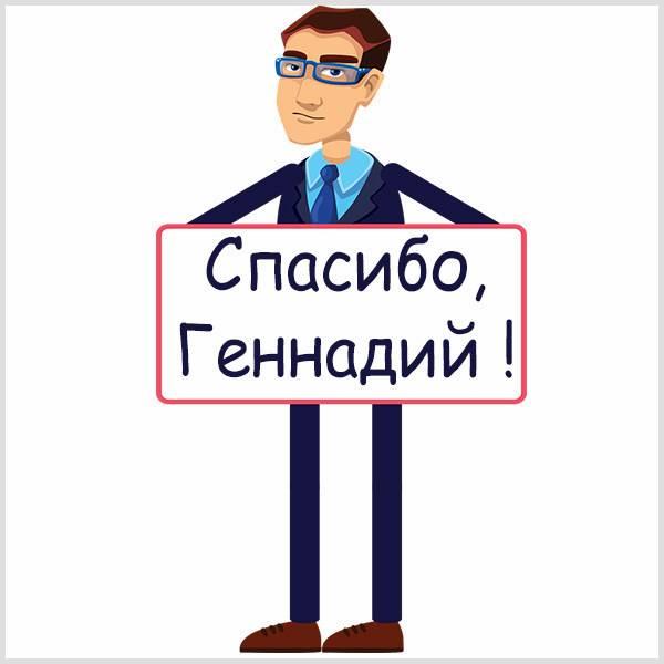 Открытка спасибо Геннадий - скачать бесплатно на otkrytkivsem.ru
