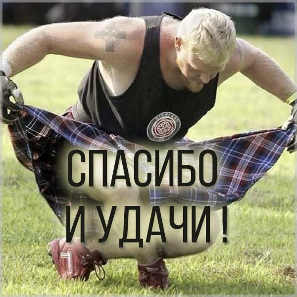 Открытка спасибо и удачи - скачать бесплатно на otkrytkivsem.ru