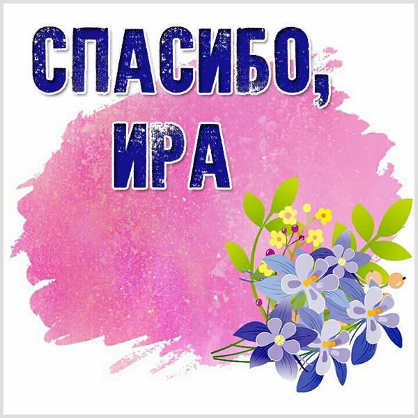 Открытка спасибо Ира - скачать бесплатно на otkrytkivsem.ru