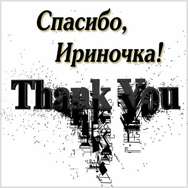 Открытка спасибо Ириночка - скачать бесплатно на otkrytkivsem.ru