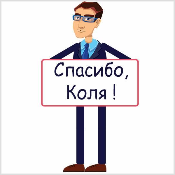 Открытка спасибо Коля - скачать бесплатно на otkrytkivsem.ru