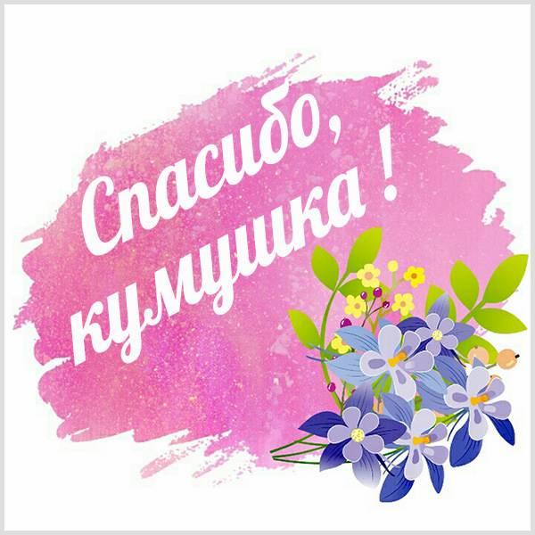 Открытка спасибо кумушка - скачать бесплатно на otkrytkivsem.ru