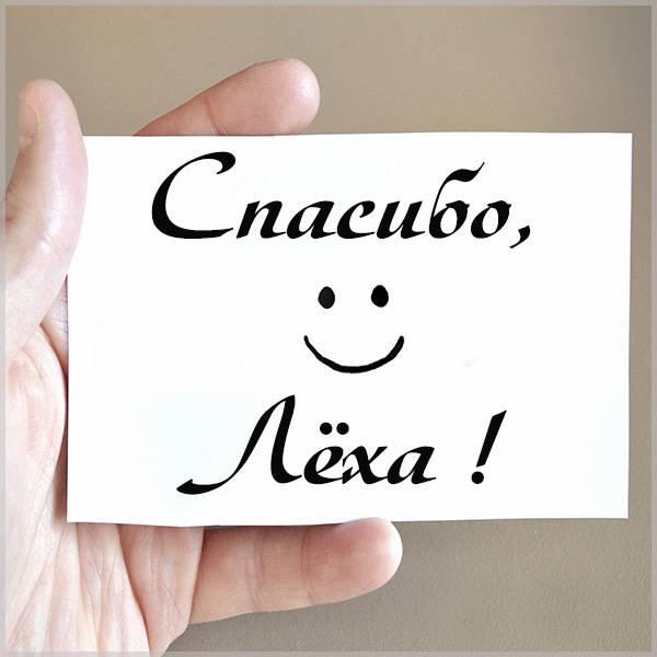 Открытка спасибо Леха - скачать бесплатно на otkrytkivsem.ru