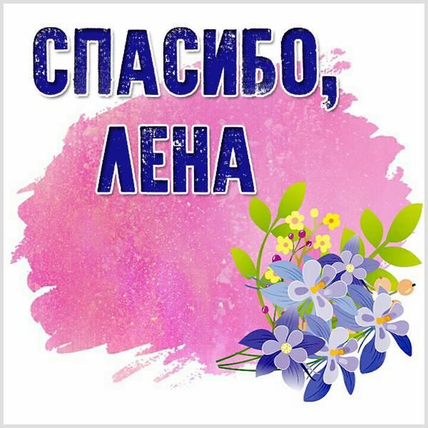 Открытка спасибо Лена - скачать бесплатно на otkrytkivsem.ru