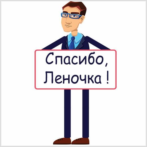 Открытка спасибо Леночка - скачать бесплатно на otkrytkivsem.ru