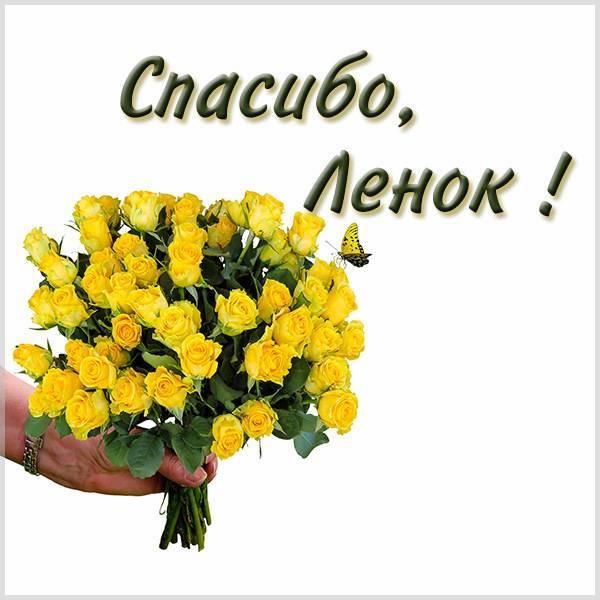 Открытка спасибо Ленок - скачать бесплатно на otkrytkivsem.ru