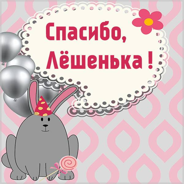 Открытка спасибо Лешенька - скачать бесплатно на otkrytkivsem.ru