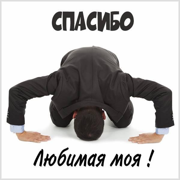 Открытка спасибо любимая моя - скачать бесплатно на otkrytkivsem.ru