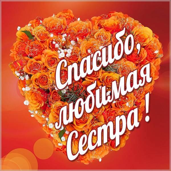 Открытка спасибо любимая сестра - скачать бесплатно на otkrytkivsem.ru