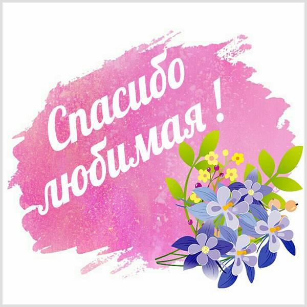 Открытка спасибо любимая - скачать бесплатно на otkrytkivsem.ru