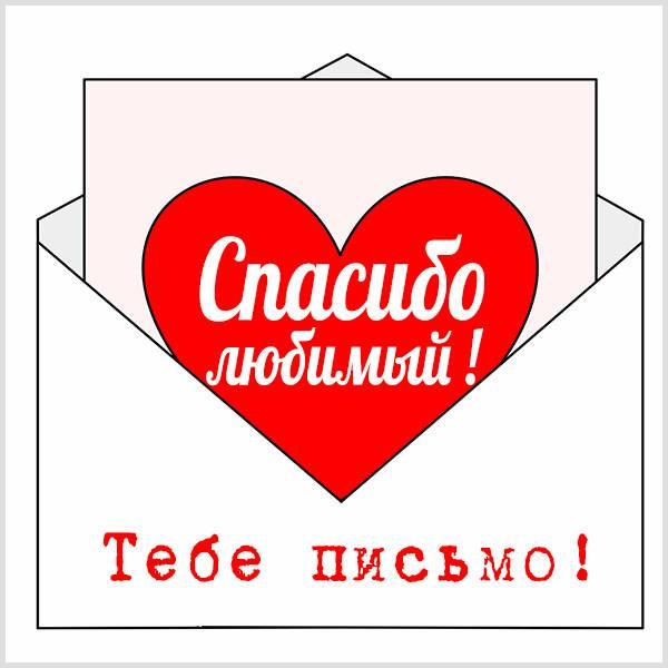 Открытка спасибо любимый - скачать бесплатно на otkrytkivsem.ru