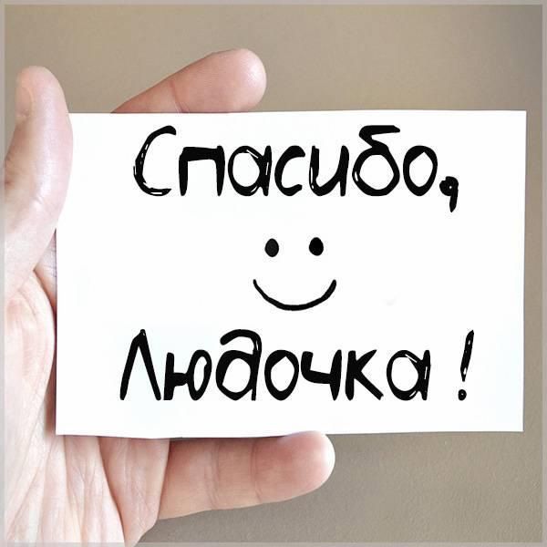 Открытка спасибо Людочка - скачать бесплатно на otkrytkivsem.ru