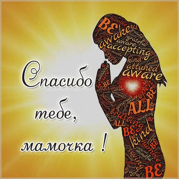Открытка спасибо мамочка тебе - скачать бесплатно на otkrytkivsem.ru