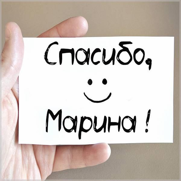 Открытка спасибо Марина - скачать бесплатно на otkrytkivsem.ru