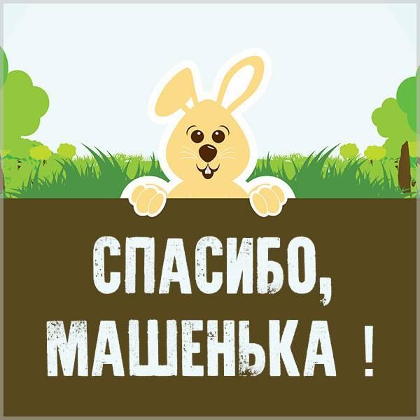 Открытка спасибо Машенька - скачать бесплатно на otkrytkivsem.ru