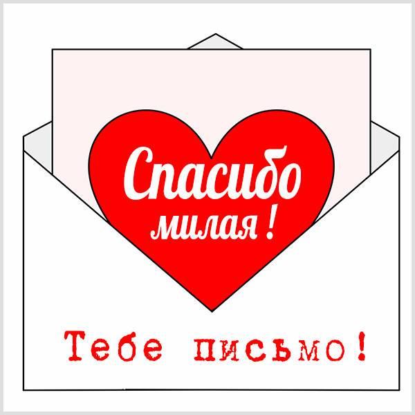 Открытка спасибо милая - скачать бесплатно на otkrytkivsem.ru