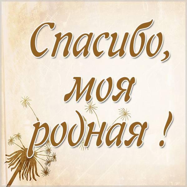 Открытка спасибо мои родная - скачать бесплатно на otkrytkivsem.ru