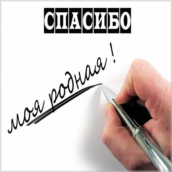 Открытка спасибо моя родная - скачать бесплатно на otkrytkivsem.ru