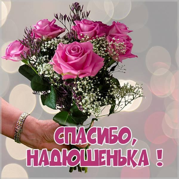 Открытка спасибо Надюшенька - скачать бесплатно на otkrytkivsem.ru