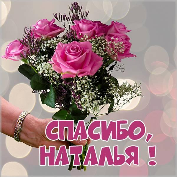 Открытка спасибо Наталья - скачать бесплатно на otkrytkivsem.ru